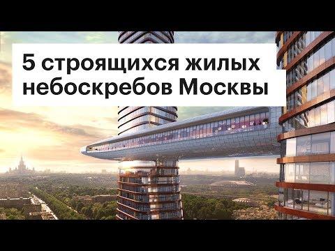 Высотки Москвы: 5 самых крутых строящихся небоскребов столицы