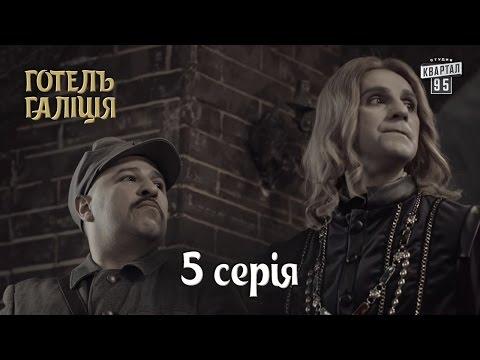 Готель Галіція / Отель Галиция, 5 серия | новый сериал комедия 2017
