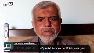 مصر العربية | سياسي فلسطيني: الحزبية تصعب مهام حكومة التوافق في غزة