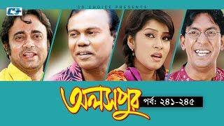Aloshpur | Episode 241-245 | Chanchal Chowdhury | Bidya Sinha Mim | A Kha Ma Hasan