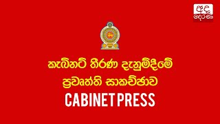 Cabinet Press | 2021.09.28