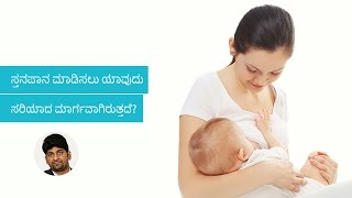 Is there a right technique to breastfeed babies?   Kannada