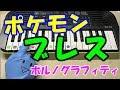 映画ポケモン【ブレス】ポルノグラフィティ 簡単ドレミ楽譜 初心者向け1本指ピアノ