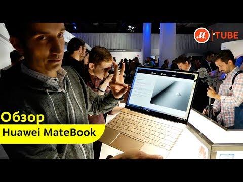 Компания Huawei вышла на рынок ноутбуков: специальный репортаж гаджет-журналиста Кима Коршунова