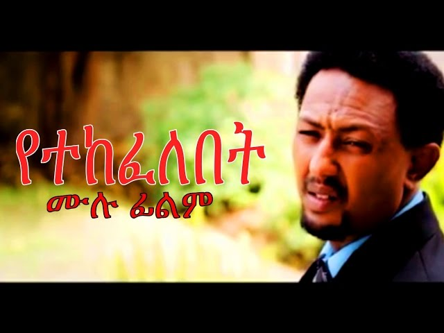 New Ethiopian Film -  Yetekefelebet Full