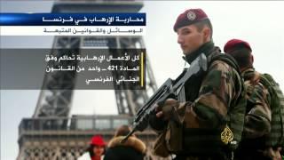 فرنسا والحرب على الإرهاب