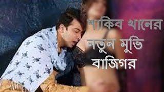 শাকিবখান বাজিকর | Shakib Khan New Movie Bajigor | Shakib Khan New Movie 2017