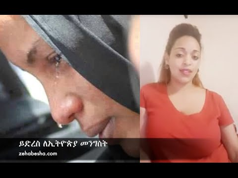 Must Watch: Concerned Ethiopian Woman Sends Open Message To The Ethiopian Government