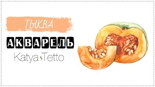 Акварель | Тыква (Watercolor | Pumpkin)