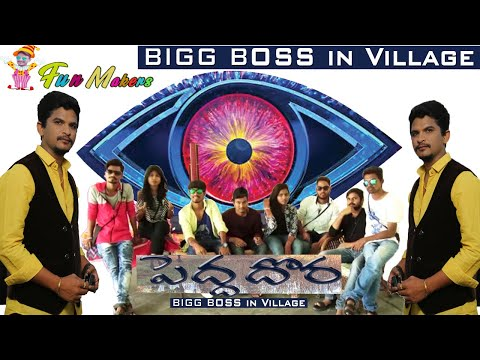 Bigg Boss#Bigg Boss peradu# big boss show in village # Nani show# fun maker's #Telugu comedy