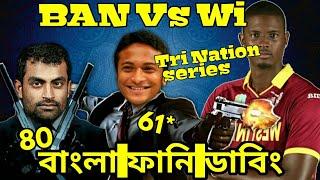 Bangladesh vs West Indies After Match Bangla Funny Dubbing|TriNation Series| Tamim,shakib|Alu Kha BD