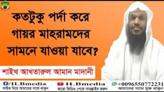 Download Kototuku Porda Kore Gair Mahramder Samne Jawa Jabe? Sheikh Akhtarul Aman Madani |waz|Bangla waz| 3Gp Mp4