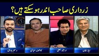11th Hour | Waseem Badami | ARYNews | 12 February 2019