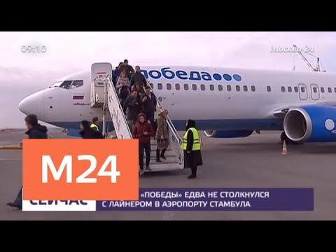 Самолет авиакомпании Победа едва не столкнулся с турецким лайнером - Москва 24