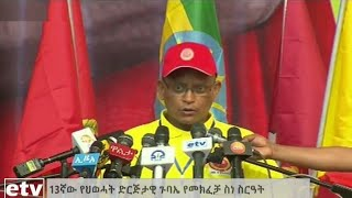 Ethiopia: TPLF chairman Dr Debretsion Geberemicheal speech at 13th TPLF Congress