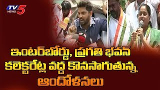 Protests Continues at TS Inter Board, Collectorate and Pragathi Bhavan
