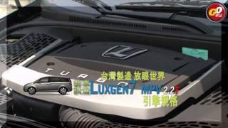 台灣之光Luxgen 7 MPV試駕報告-1