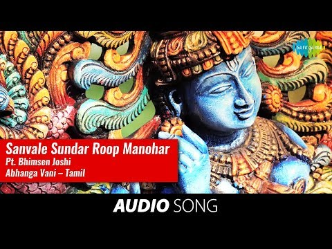 Sanvale Sundar Roop Manohar with lyrics | Pt. Bhimsen Joshi | Abhanga Vani - Tamil | HD Song