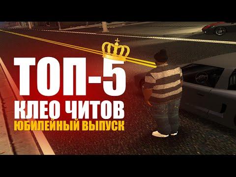 ТОП 5 CLEO ЧИТОВ ДЛЯ GTA SAMP #10 - ТАЩЕРСКАЯ СБОРКА | CLEO CHEATS FOR SAMP 0.3.7