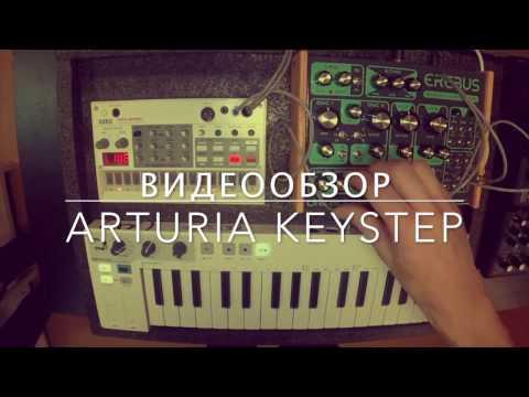 Arturia Keystep - обзор и демо