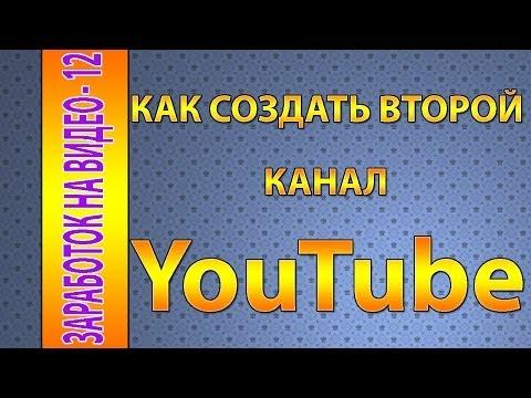 Как создать 2 канал Youtube - YouRepeat