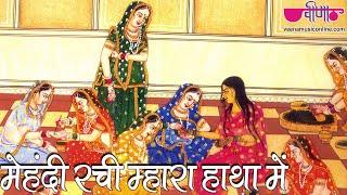 Rajasthani Holi Songs 2018 | Mehndi Rachi Mhara HD | HIT Rajasthani Folk Song