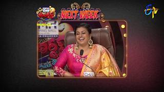 Extra Jabardasth | 22nd March 2019 | Latest Promo