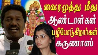 #MeToo karunas takes on chinmayi on vairamuthu issue tamil news, tamil news today, latest tamil news