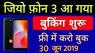 Jio Phone 3 Booking Start 30 June 2019 | Free Book Jio Phone 3 | Registration Start