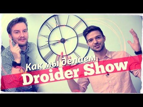 Как мы делаем Droider Show