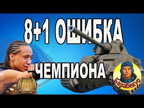 ОШИБАЮТСЯ ВСЕ: разбор действий лучшего в World of Tanks | Обсудим Skoda T 25 Шкода Т 25 wot