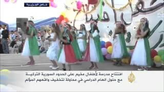 افتتاح مدرسة لأطفال مخيم على الحدود السورية التركية