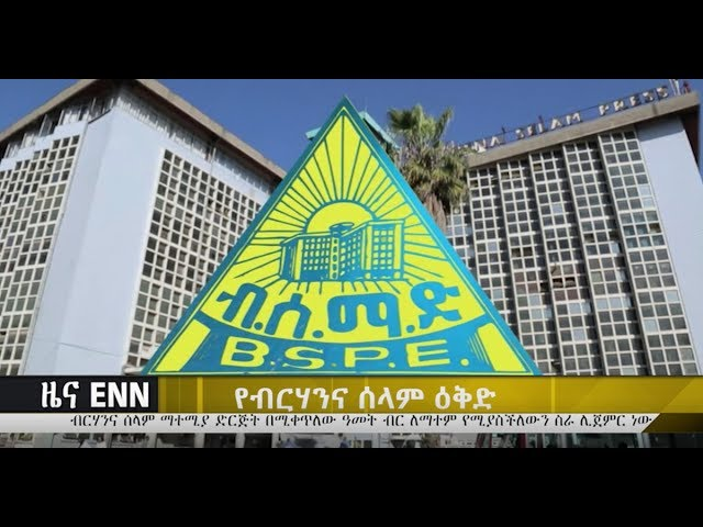 Ethiopia: Berhanena Selam Printing Press plan to print Birr Notes in next year- ENN News