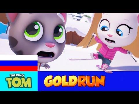 Говорящий Том: бег за золотом – Грандиозная снежная гонка (НОВЫЙ трейлер обновления)