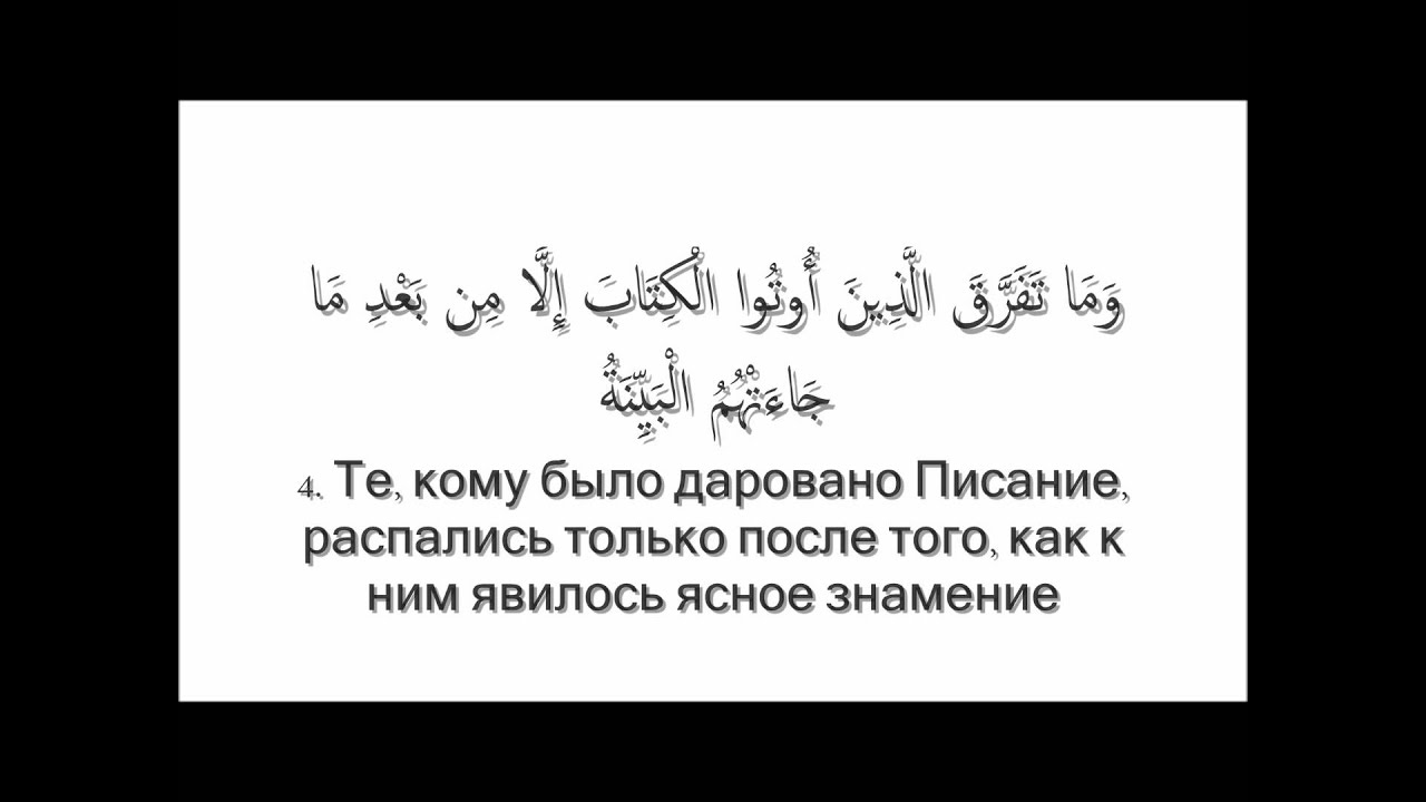 Дуа кунут на арабском