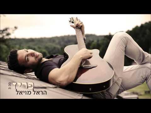 download lagu הראל מויאל - פריז  Harel Moyal - Paris gratis