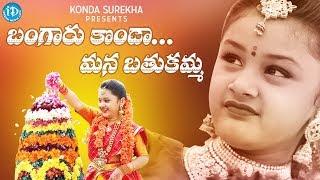 Bangaru Konda Mana Bathukamma Song    Directed by Phani Kumar Addepalli    Konda Surekha Presents