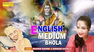 English Medium Bhola    Masoom Sharma, Sheenam Katholic    Latest Haryanvi Bhole Baba songs