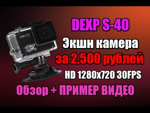 DEXP S-40 Бюджетная ЭКШН КАМЕРА за 2.500 рублей, Обзор + ВИДЕО С КАМЕРЫ