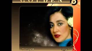 Homayra - Golden Hits (Telephone & Aziztarin)   حمیرا