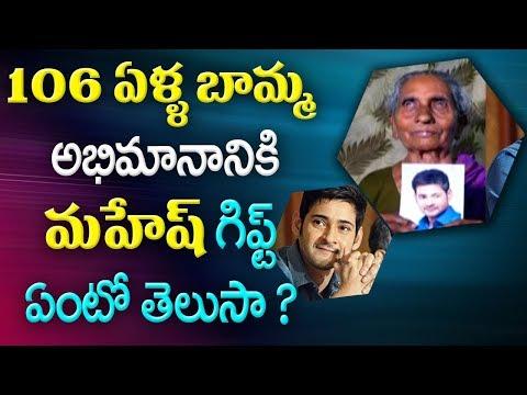 106 ఏళ్ళ బామ్మ  అభిమానికి మహేష్ గిఫ్ట్ ఏంటో తెలుసా !  | ABN Telugu