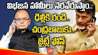 Arun Jaitley Phone Call to CM Nara Chandrababu Over AP Special Status