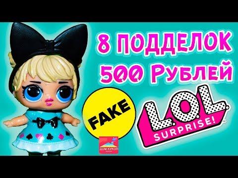 8 Дешевых подделок кукол Лол сюрприз с Алиэкспресс за 500 рублей шары LOL surprise Fake AliExpress