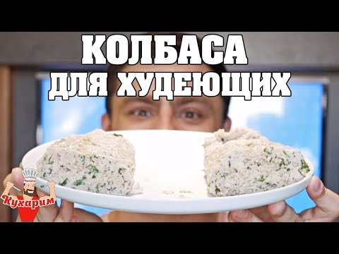 ЗАМЕНА КОЛБАСЕ ДЛЯ ХУДЕЮЩИХ!