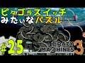 ゆっくり実況 重力を操ってダンクシュートを決めろ ピタゴラスイッチみたいな物理演算パズルゲーム クレイジーマシン3 Crazy Machines 3 25 mp3