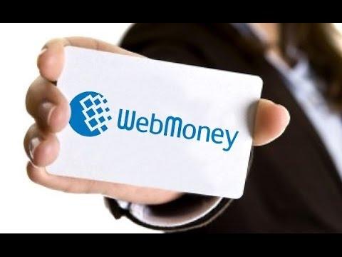№12 - Улучшаем защиту и безопасность WebMoney. Видеокурс «Электронные платежные системы»