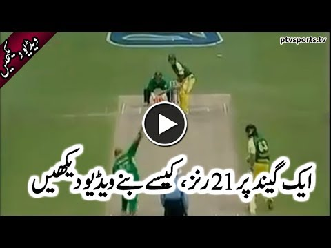 21 Runs Off 1 Ball What A Unbelievable Ball By Bowling In Cricket History Ever..