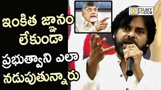 Pawan Kalyan Most Serious Warning to Chandrababu @Uddanam Kidney Victims Meet