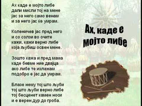 Macedonian Folklore Song! �е�на�а е и�пеана од �лена �елев�ка!