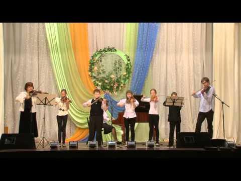 Ансамбль скрипачей старших классов
